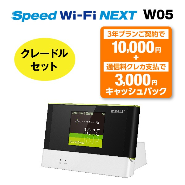 Speed Wi-Fi NEXT WX04 10,000WALLETポイントプレゼント