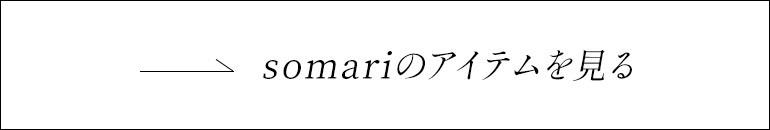 somari imaginationのアイテムを見る