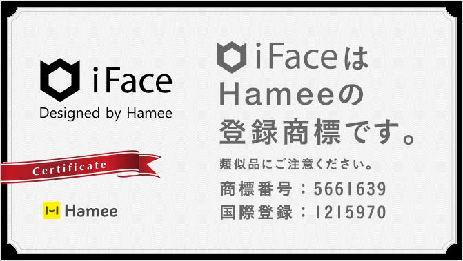 iFaceはHameeの登録商標です