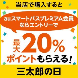 三太郎の日20%_320×320