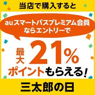 三太郎の日21%_320×320