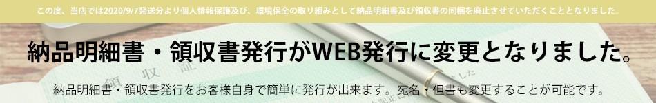 ウェブ領収書