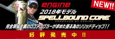 スペルバウンドコア2018年モデル予約受付中!!
