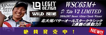 レジットデザインWSC65M予約受付中!!