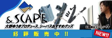 大野ゆうき新製品予約受付中!!
