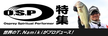 OSP特集