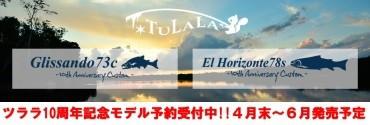 ツララ10周年記念