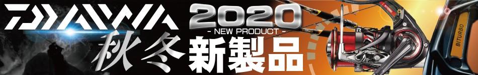 2020年ダイワ新製品秋冬_モール内