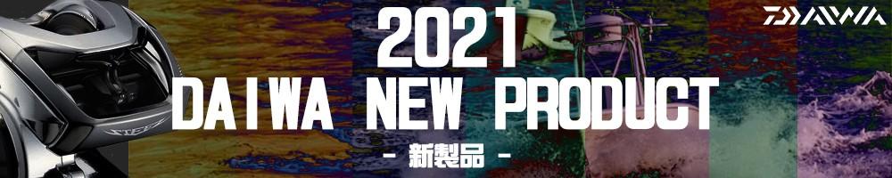 2021年ダイワ新製品_モール内