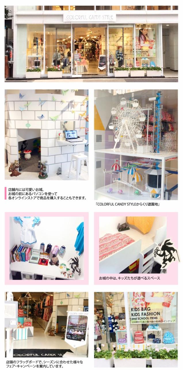 店舗概要 wowma ショッピング colorful candy style 幼稚園 小学校