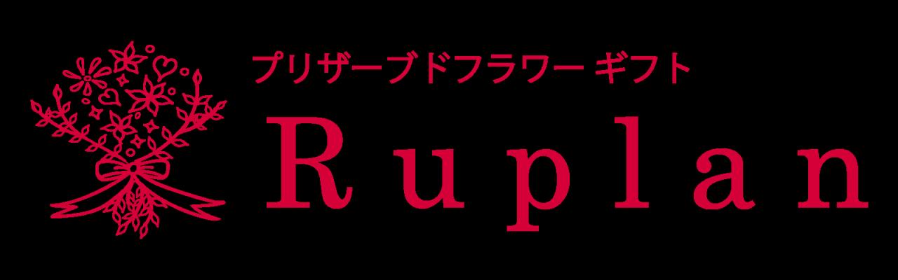 プリザーブドフラワー ギフト Ruplan Wowma店