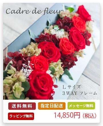プリザーブドフラワー 『Cadre de fleur カードル・ドゥ・フルール』