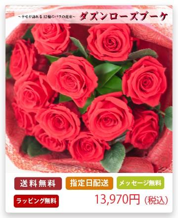 プリザーブドフラワー  花束 『ダズンローズブーケ』