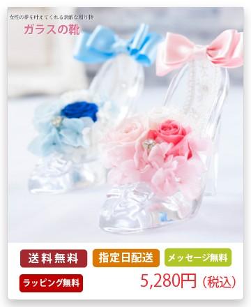 プリザーブドフラワー 『ガラスの靴』