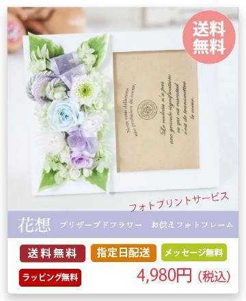プリザーブドフラワー 仏花 写真立て 『花想い−お供えフォトフレーム−』