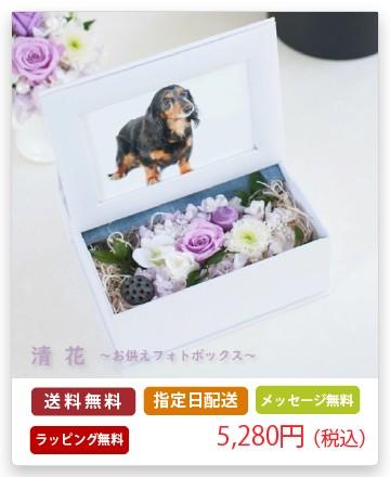 プリザーブドフラワー 仏花 写真立て 『清花 −お供えフォトボックス−』