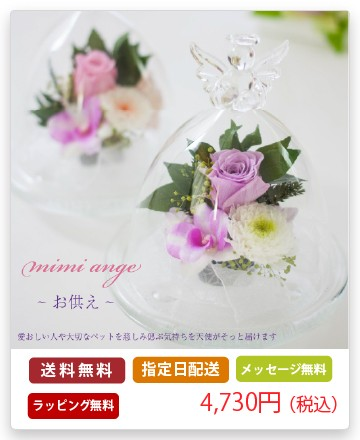 プリザーブドフラワー 『mimi ange ミミ・アンジュ −お供え−』