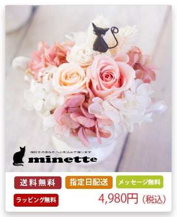 プリザーブドフラワー 『minette ミネット 猫』