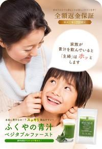 緑茶青汁酵素