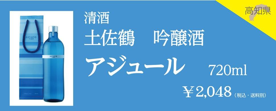 高知県 清酒 土佐鶴 吟醸酒 アジュール 720ml¥2,048(税込・送料別)
