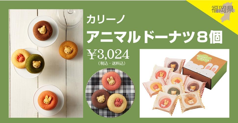 福岡県 カリーノ アニマルドーナツ8個¥3,024(税込・送料込)