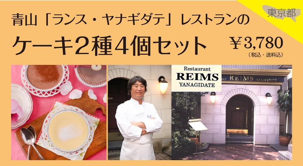 東京都 青山「ランス・ヤナギダテ」レストランのケーキ2種4個セット¥3,780(税込・送料込)