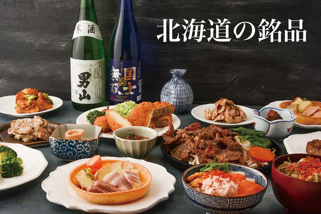 北海道の銘品
