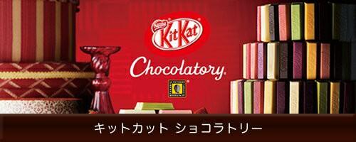 キットカット ショコラトリー