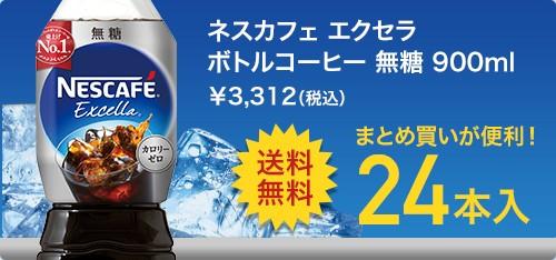 ネスカフェ エクセラ ボトルコーヒー 無糖 900ml ×24本
