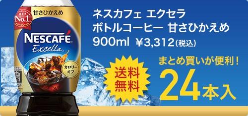 ネスカフェ エクセラ ボトルコーヒー 甘さひかえめ 900ml ×24本入