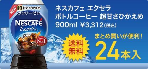 ネスカフェ エクセラ ボトルコーヒー 超甘さひかえめ 900ml ×24本入