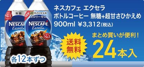 ネスカフェ エクセラ ボトルコーヒー 無糖 900ml 12本+超甘さひかえめ 900ml 12本