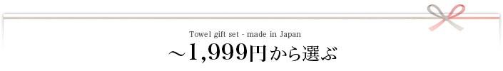 〜1,999円から選ぶ