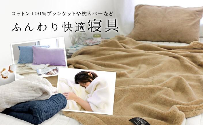 ふんわり快適寝具