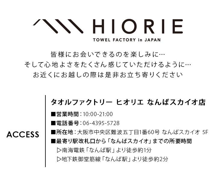 タオルファクトリーヒオリエ大阪なんばスカイオ店 2018.10.17GRAND OPEN!