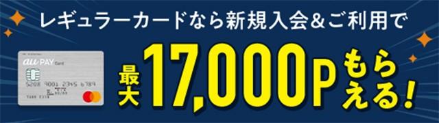 au WALLETクレジットカードでポイント最大15倍!