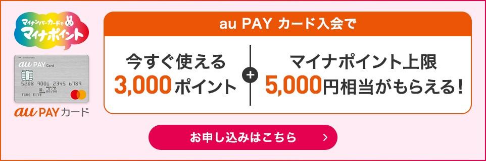 au PAYカード入会