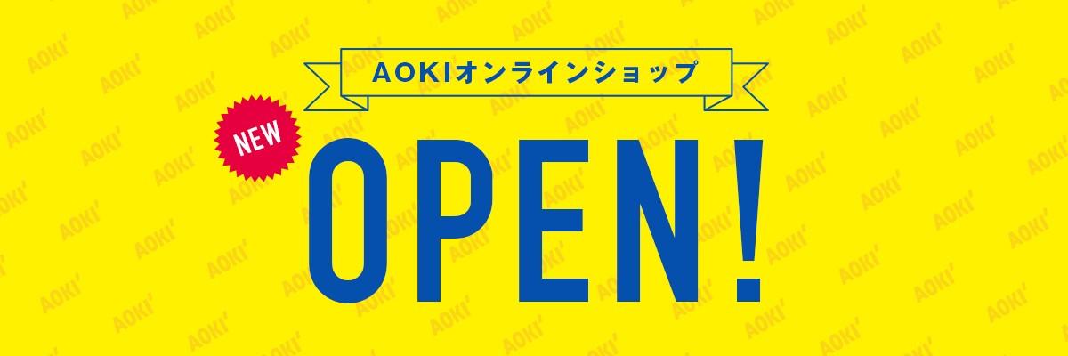 AOKIオンラインショップOPEN