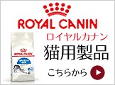 ロイヤルカナン 猫用製品