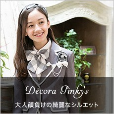 DECORA PINKY'S 大人顔負けの綺麗なシルエット