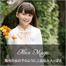 ALICE MAGIC 海外の女の子のように上品な大人っぽさ