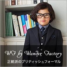 WF by WANDER FACTORY 正統派のブリティッシュフォーマル
