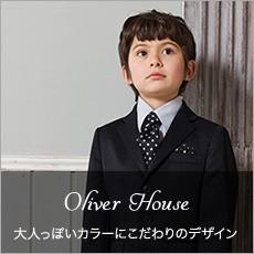 OLIVER HOUSE 大人っぽいカラーにこだわり