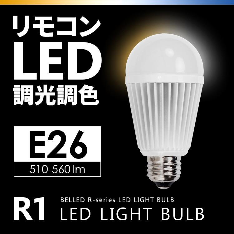 リモコン専用LED電球 LED-R1