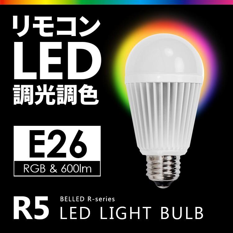 リモコン専用LED電球 LED-R5
