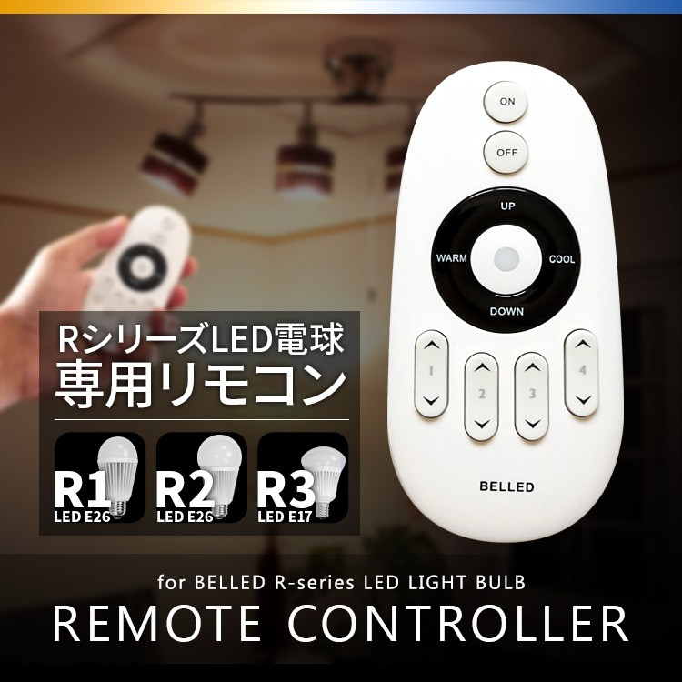 R1 LED電球専用リモコン LED-RC