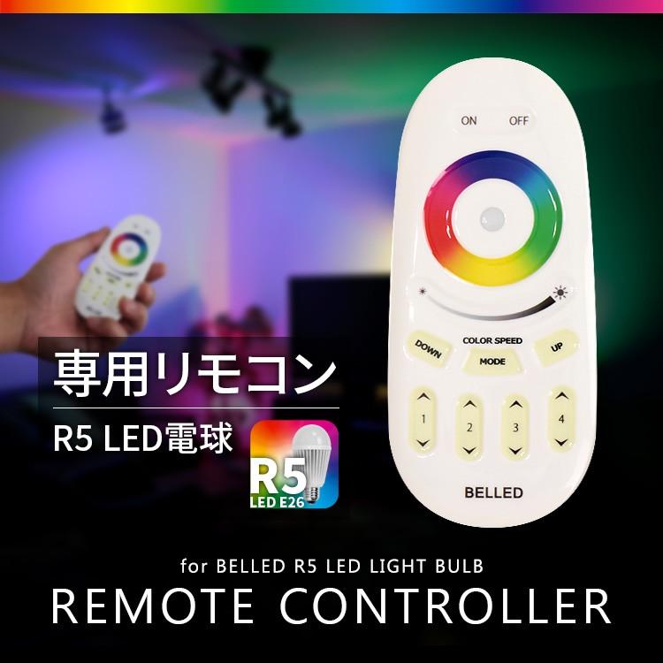 R5電球専用リモコン