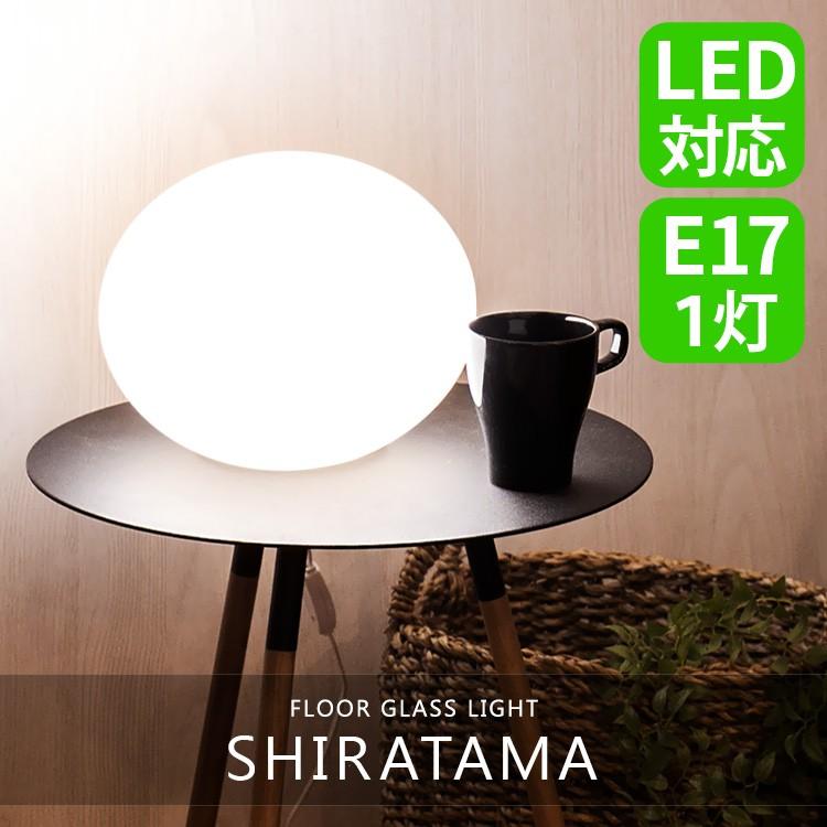 フロアライト・テーブルライト シラタマ