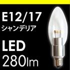 LED電球 シャンデリア球 LED-010(280lm)