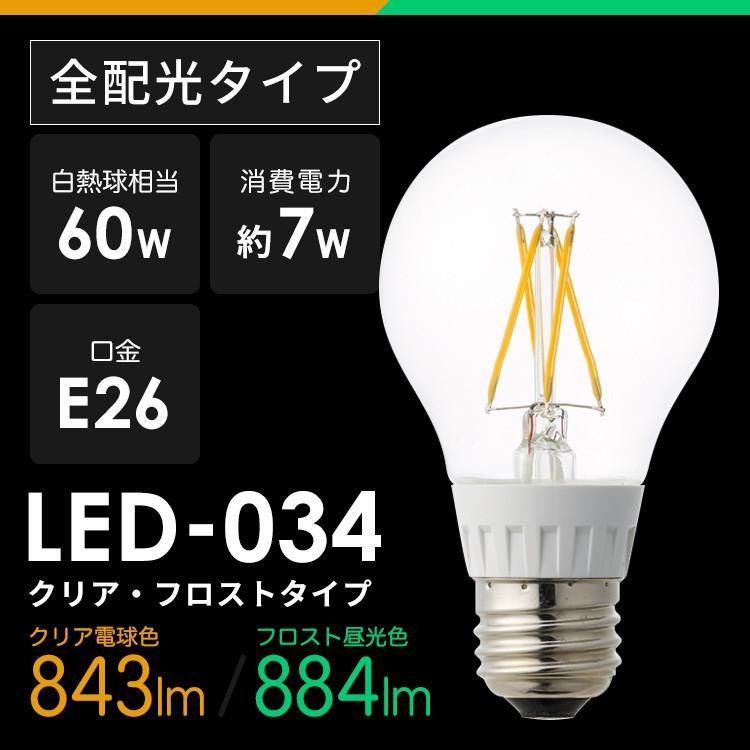 LED電球 クリア球 LED-034